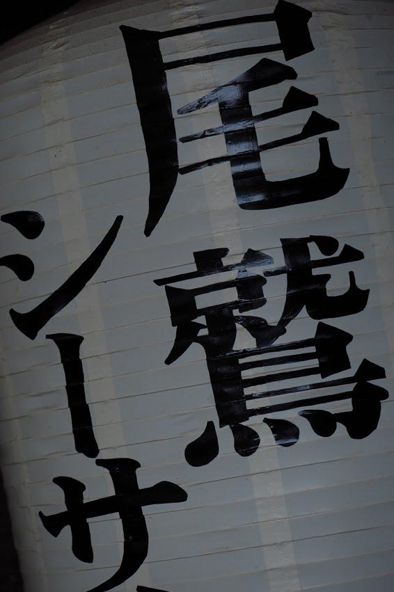 [お盆の写真 825 DSC_0924.jpg]