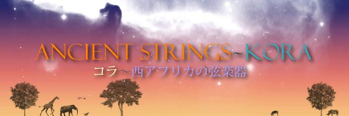 コラ~西アフリカの弦楽器
