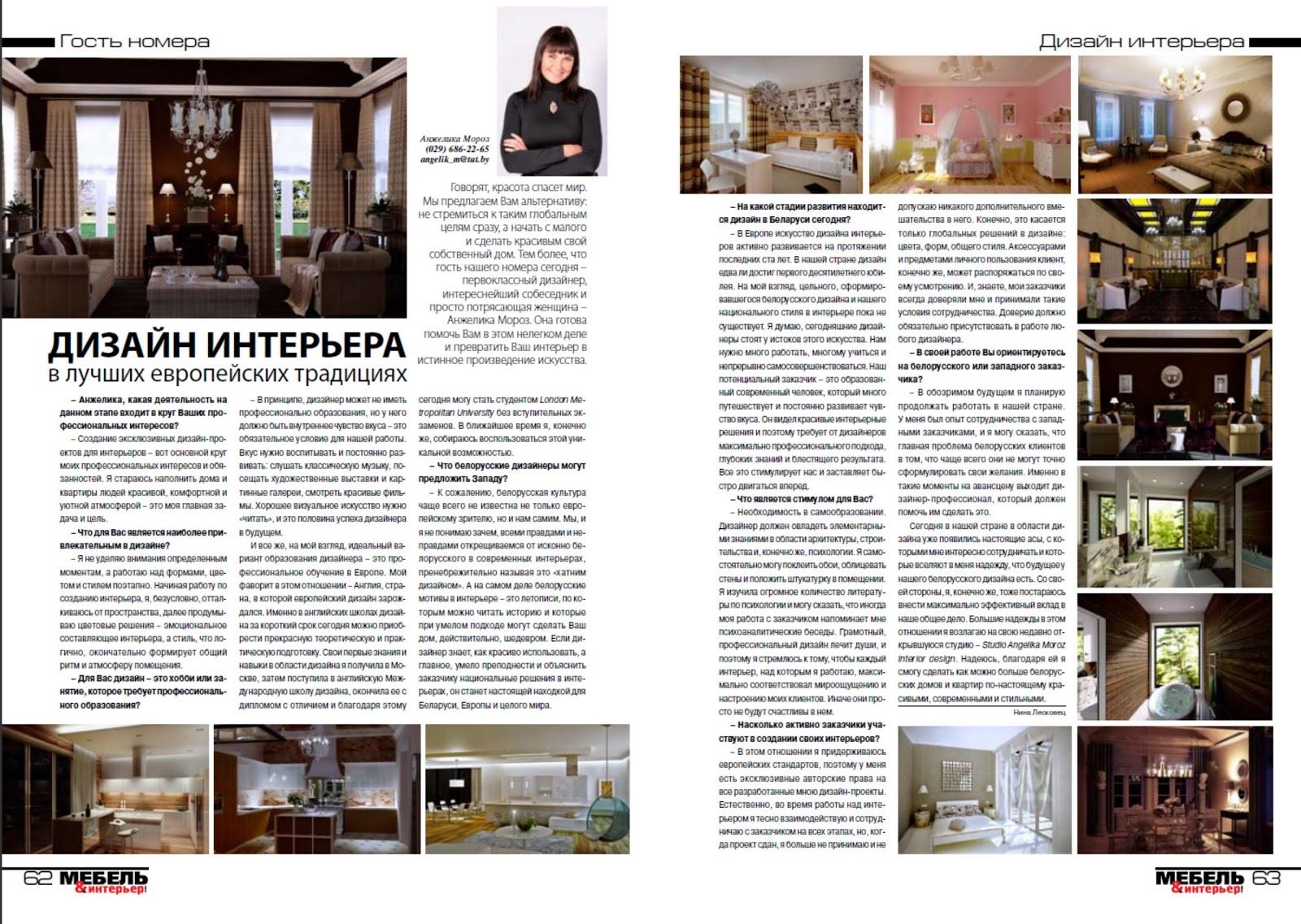 Статьи о дизайне интерьеров