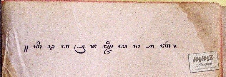 """Kitab Suci Prajanjian Anyar"""" dalam aksara Jawa dan berbahasa Jawa"""