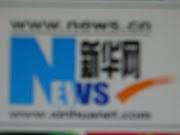 China News新华社