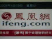 凤凰新闻传媒