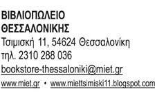 ΒΙΒΛΙΟΠΩΛΕΙΟ ΤΟΥ ΜΙΕΤ, ΤΣΙΜΙΣΚΗ 11, ΘΕΣΣΑΛΟΝΙΚΗ