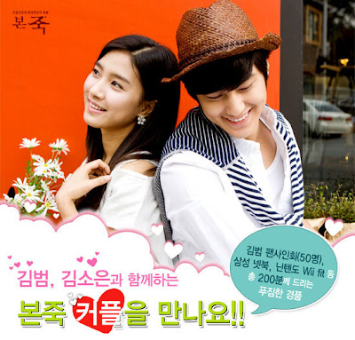 .com: Print Bonjuk ad campaign featuring Kim So-eun and Kim Bum