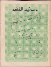 SANAD DAN IJAZAH AL MUHADDIS SHEIKH YASIN AL FADANI