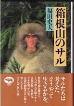 「箱根山のサル」                                          晶文社1992年