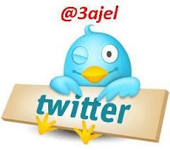 عاجل في تويتر