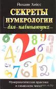 O livro dos números (em russo)