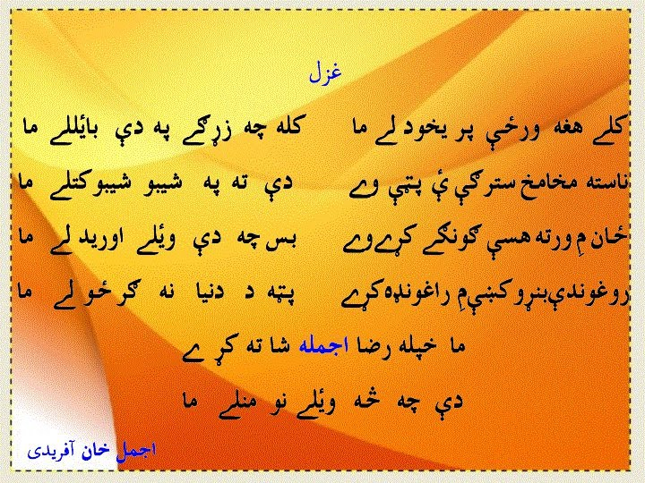 Funny Picture plus Funny Pashto Poetry ~ Best and Nice Pashto Urdu ...