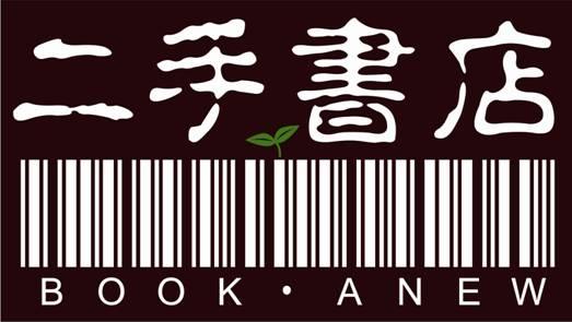 【BOOK ‧ A‧NEW】二手書店
