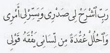 Doa penerang hati...