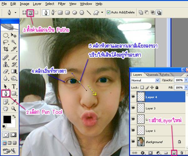 สอน photoshop