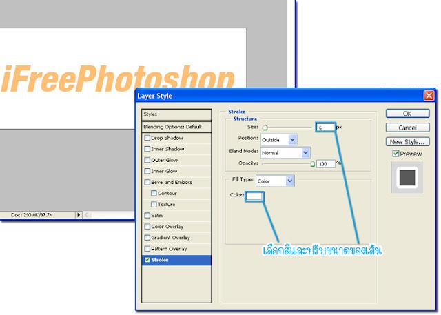 สอน photoshop เทคนิค photoshop แต่ง photoshop ใช้ photoshop