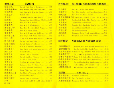 Chinese Restaurant Menu on In Chinese And English Here As Well As Their Chinese American Menu