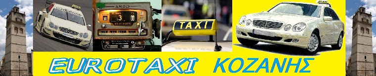 Eurotaxi Kozanis ΡΑΔΙΟΤΑΞΙ EUROTAXI ΣΥΝ.Π.Ε. EURO TAXI GREECE RADIO-TAXI TRANSFER HELLAS