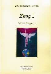 "Kυκλοφόρησε...η 2η ποιητική συλλογή με τίτλο ""Σσσς..."""