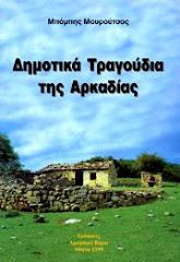 ΔΗΜΟΤΙΚΑ ΤΡΑΓΟΥΔΙΑ ΤΗΣ ΑΡΚΑΔΙΑΣ