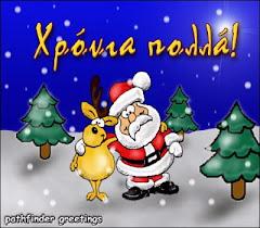 Ευτυχισμένο το Νέο Έτος 2009, με Υγεία, Αγάπη,