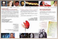 Στην Ζάτουνα το Μουσείο Μίκη Θεοδωράκη οργανώνει για τρίτη συνεχή χρονιά θερινό κύκλο εκδηλώσεων