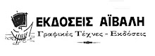 ειμαστε κοντα στον αναγνωστη απο το 1988
