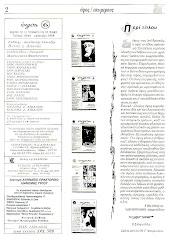 συγχρονη ελληνικη ποιηση