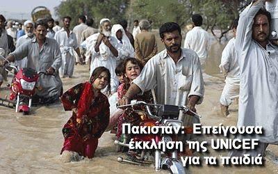 Επείγουσα έκκληση της UNICEF για τα παιδιά στο Πακιστάν