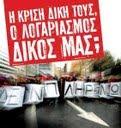 Οικονομική και κοινωνική κρίση στην πόλη: να υψώσουμε ασπίδα προστασίας!