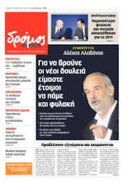 """Αλέκος Αλαβάνος: """"Για να βρούνε δουλειά οι νέοι είμαστε έτοιμοι να πάμε και φυλακή"""""""