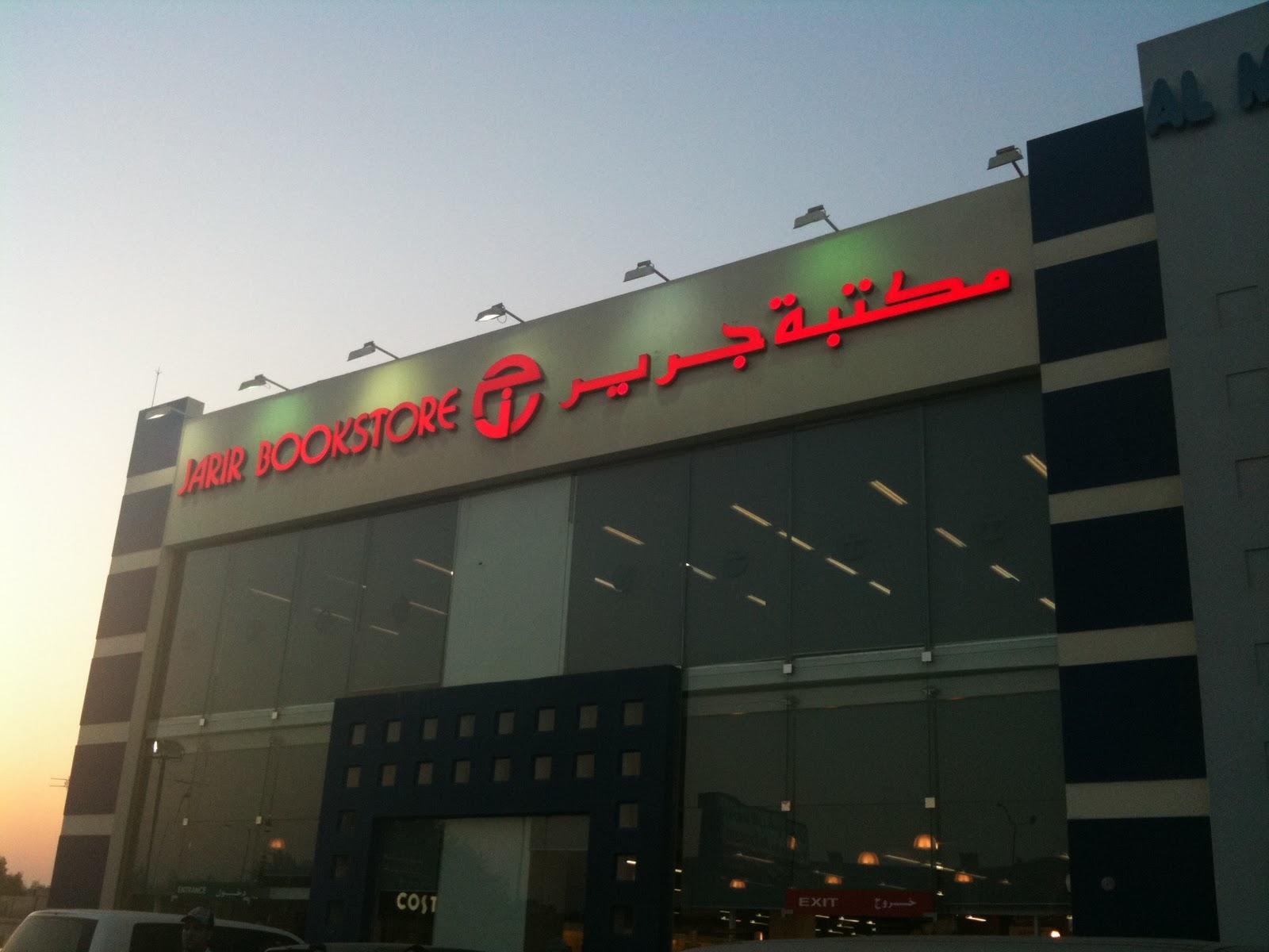 Jarir Bookstore Shop For Arabic English Books Publications Office Supplies
