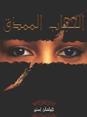 كتاب الحجاب الممزق - لجولشان أستير