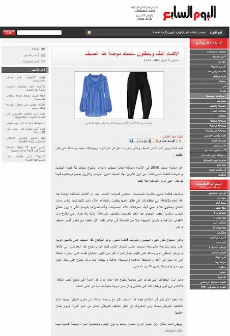 مقال بجريدة اليوم السابع بتاريخ الإثنين، 5 أبريل  2010عن الجديد فى موضة 2010