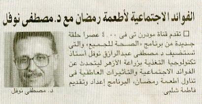 إعلان بجريدة الاهرام عن برنامج الصحة للجميع