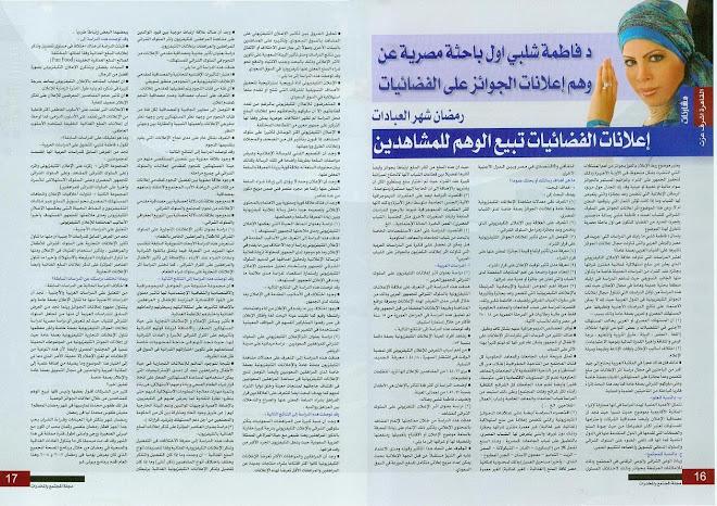 مقال بمجلة المجتمع الكويتى العدد 116 اغسطس 2009 - السنة العاشرة عن رسالة الماجستير