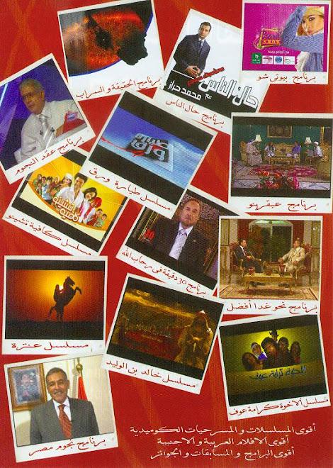 برنامج بيوتى شو قناة لايف استايل  مجلة شعاع العدد الثالث سبتمبر 2010