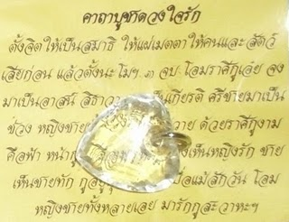 hear amulet love charm ajrn somrach