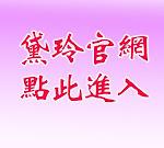 【黛玲專業飄眉館】台中飄眉的領導品牌