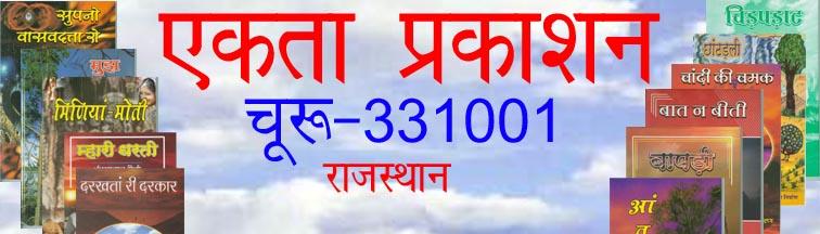 Eakata Prkashan