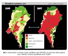 H μεταβολή χρήσης γης στο λεκανοπέδιο από το 1945 έως το 2007