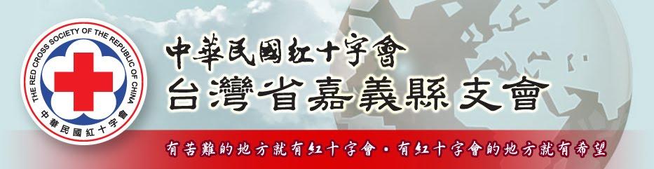 中華民國紅十字會台灣省嘉義縣支會