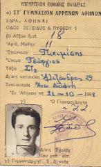 ΔΕΛΤΙΟΝ   ΕΙΣΙΤΗΡΙΟΥ <br> ΣΧΟΛΙΚΟΝ  ΕΤΟΣ 1968-1969
