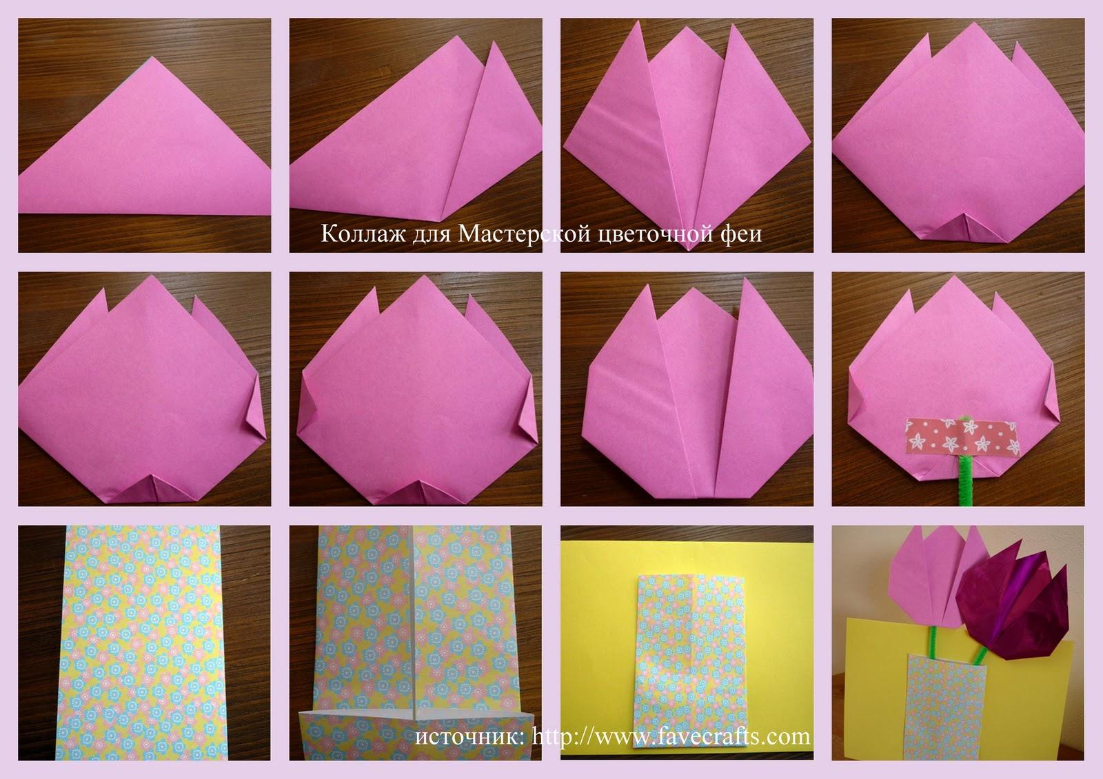 Как сделать тюльпаны из бумаги своими руками поэтапно фото