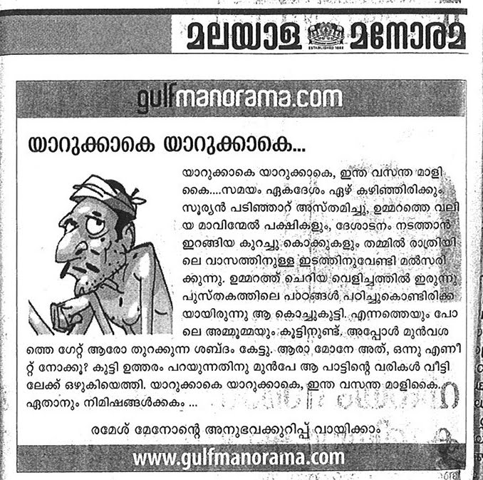 "Search Results for ""Www Manoramaonline Com/page/2"" – Calendar ..."