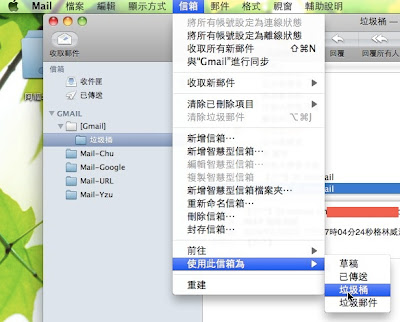 how to clear gmail trash on imac