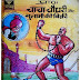Chacha Chaudhary Comics Biggest Collection mediafire free download link