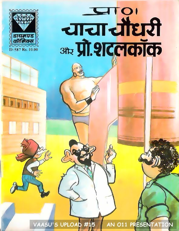 kobi aur bheriya comics download cbr