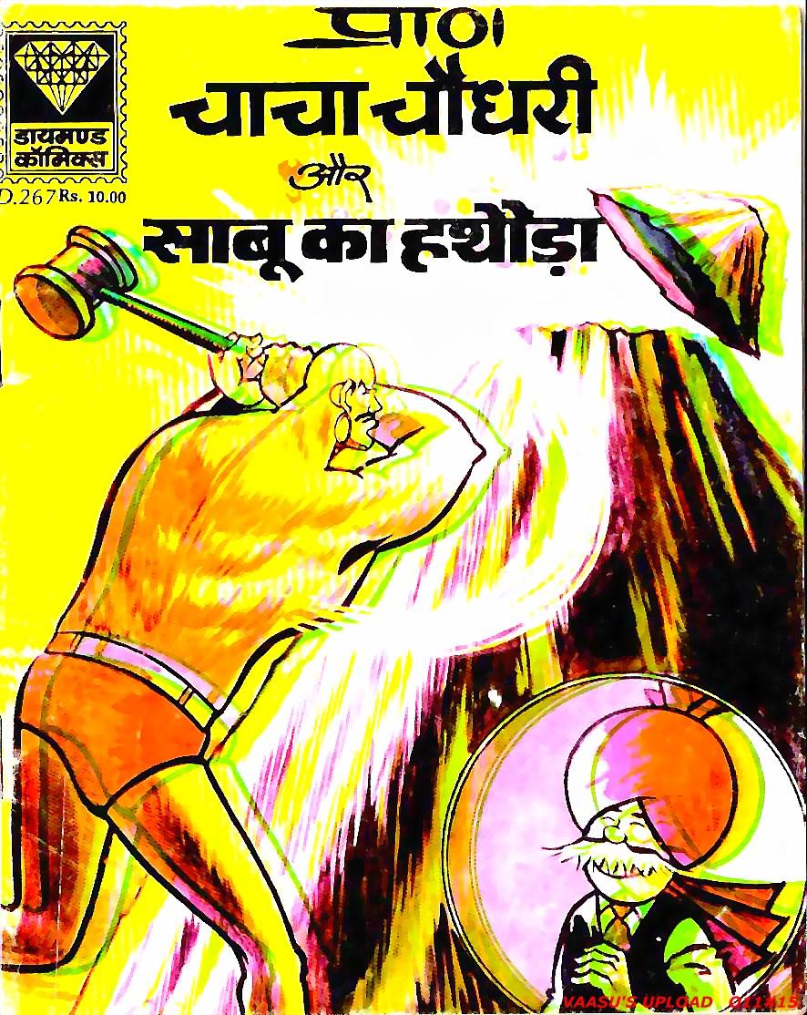 chacha chaudhary comics my comics bag
