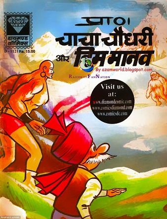 chacha chaudhary hindi comics pdf free download
