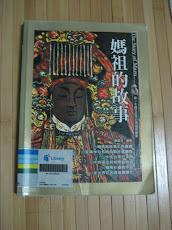 书籍-妈祖的故事(黄晨淳)
