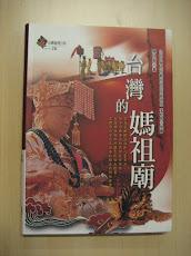 书籍-台湾的妈祖庙(陈仕贤)