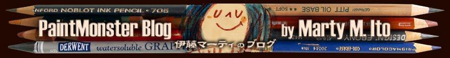 伊藤マーティのPaintMonsterBlog